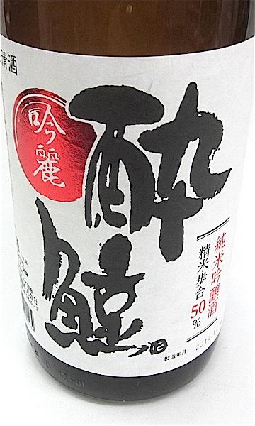 酔鯨 吟麗 1800-1