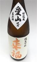 来福 愛山 生原酒 1800-1