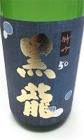 黒龍 特吟 1800-1
