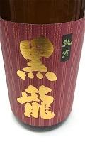 黒龍 純吟 1800-1