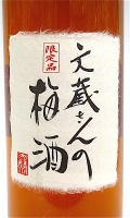 文蔵さんの梅酒 00