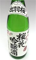 出羽桜 桜花山田錦 1800-1