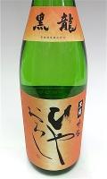 黒龍 吟醸 ひやおろし 1800-1