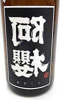 裏阿桜 ブラック 1800-1
