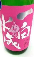 一白水成 ピンク 1800-2