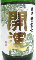開運 純米 誉富士 1800-2