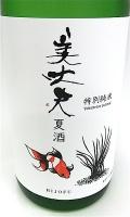 美丈夫 夏酒 1800-1