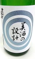 美酒の設計 火 1800-1