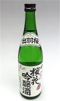出羽桜 桜花山田錦 720-2