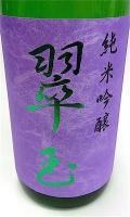 翠玉 純米吟醸 1800-1