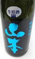 山本 M.B生原酒 1800-1