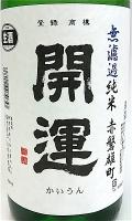 開運 純米生 雄町 1800-2
