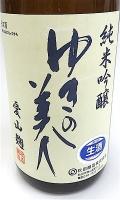 ゆきの美人 純吟愛山麹生 1800-1