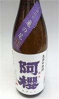 阿櫻 亀の尾生詰原酒 00