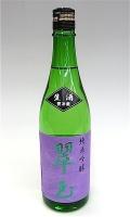 翠玉 純米吟醸生 720-1