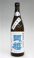 阿櫻 特純中取り生 720-1