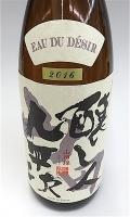 醸し人九平次 山田錦 1800-1