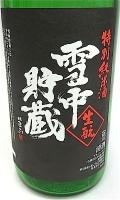 北鹿 雪中純米 1800-2