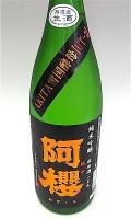 阿櫻 純吟生 酒こまち 1800-1