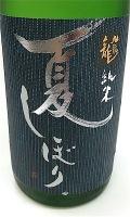 九頭龍 夏しぼり 1800-2