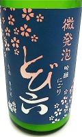 出羽桜 とび六 01