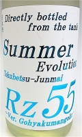RZ55 Summer Evolution 1800-1