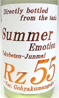 RZ55 Summer Emotion 1800-2