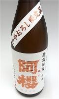 阿櫻 特純ひやおろし 朝日 1800-1
