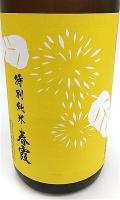 春霞 栗ラベルひやおろし 1800-1