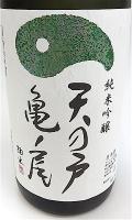 天の戸 亀の尾ひやおろし 1800-1