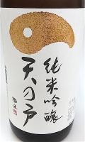 天の戸 純吟 ひやおろし 1800-1