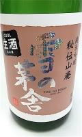 雪の茅舎 秘伝生酒 1800-2