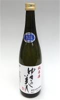 ゆきの美人 純米生酒 720-1