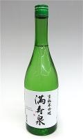 満寿泉 純米吟醸生酒 720-1