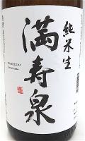 満寿泉 純米生酒 1800-2