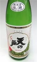 天の戸 精選純米生酒 00