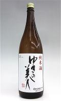 ゆきの美人 純米酒 1800-1