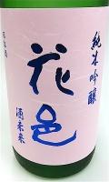 花邑 酒未来 01