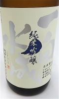 一白水成 山田穂 720-1