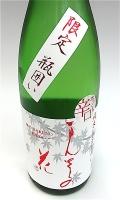 まんさくの花 純米ひやおろし 1800-1
