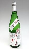 まんさくの花 純米ひやおろし 720-1