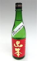 山本 赤ラベル 720-1