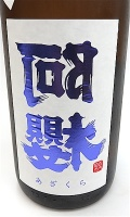 裏阿櫻 FALL 大吟 1800-1