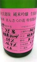 まんさくの花 杜氏選抜ピンク 1800-1