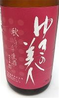 ゆきの美人 秋生 1800-1