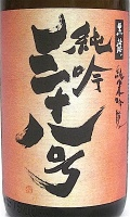 黒龍 三十八号 1800-2