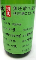 太平山 別誂生 酒こまち 1800-1