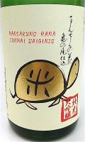 まんさくの花 亀GOLD 生 1800-1