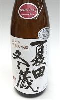 夏田冬蔵 酒こまち 生酒 1800-1