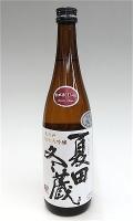 夏田冬蔵 酒こまち 生酒 720-1